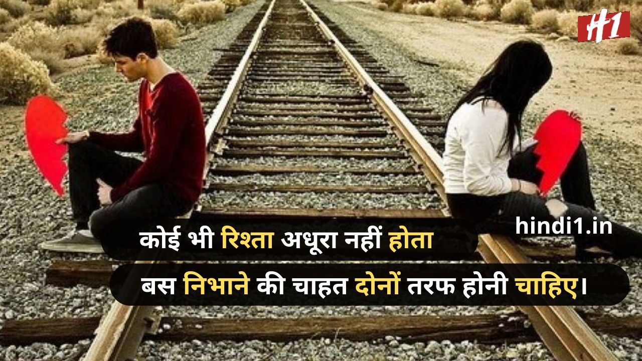 breakup quotes for her in hindi8