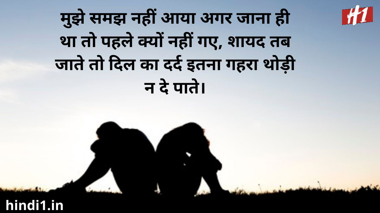 breakup quotes for her in hindi9