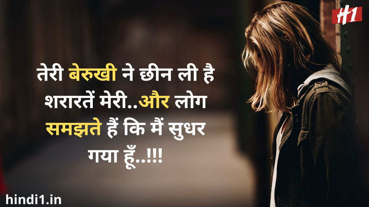 breakup quotes for her in hindi10