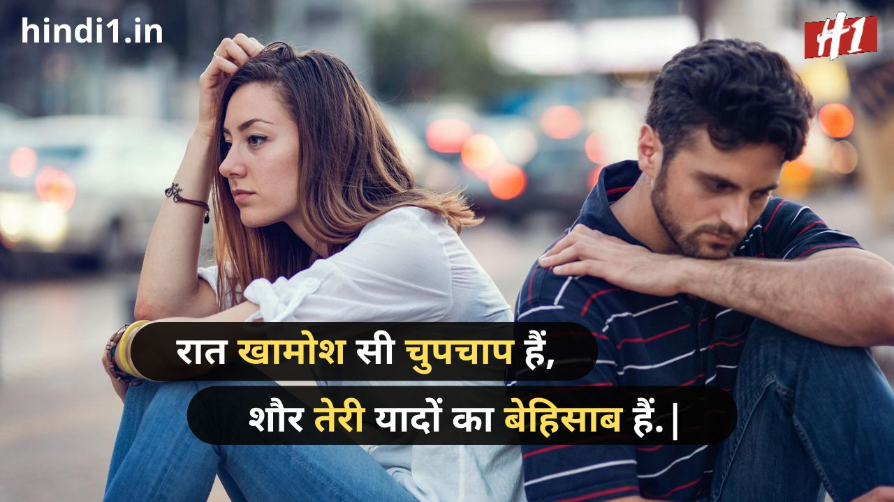 breakup status in hindi for girlfriend1