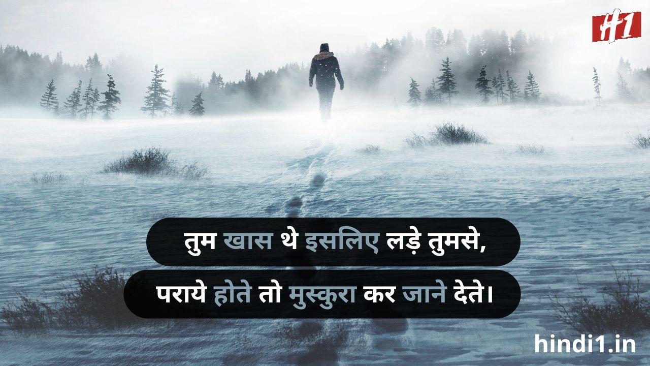 dhoka shayari in hindi3