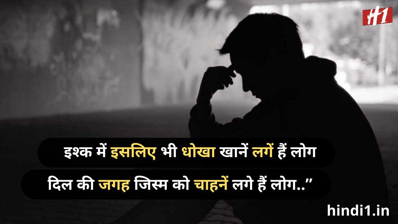 dhoka shayari in hindi4