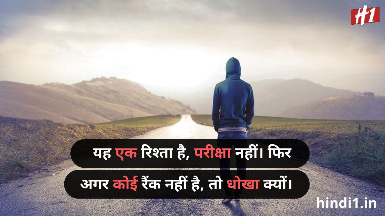 dhoka shayari in hindi6
