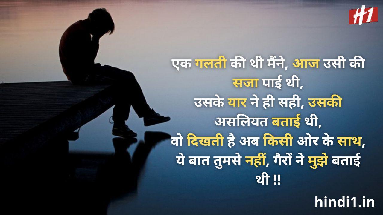 dhoka quotes in hindi1