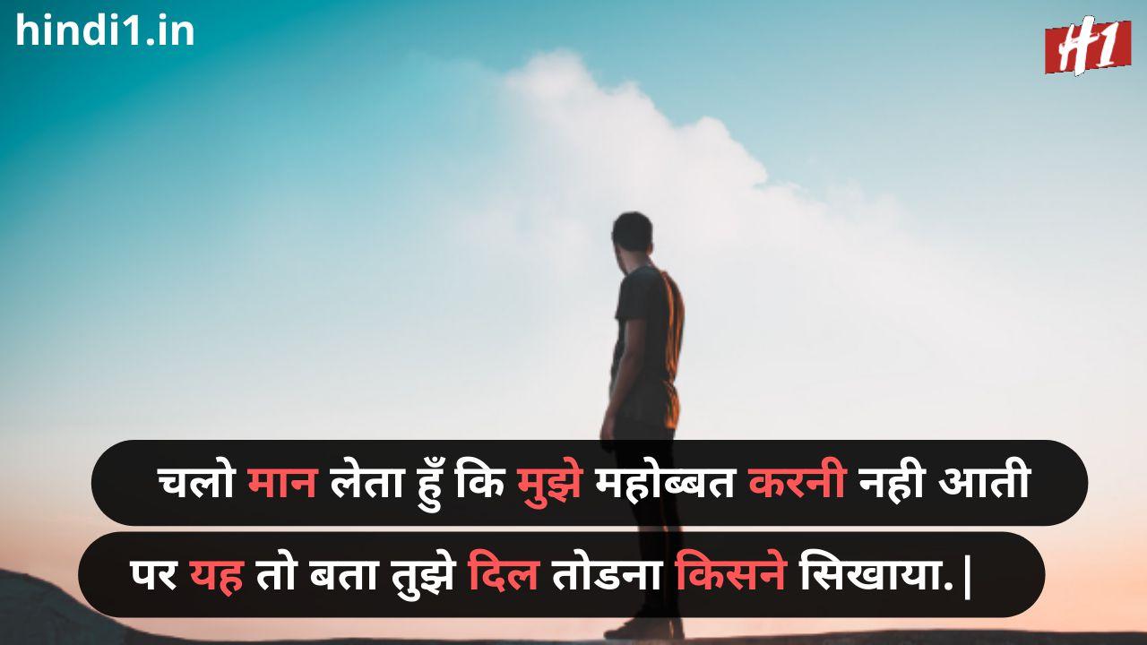 dhoka quotes in hindi2