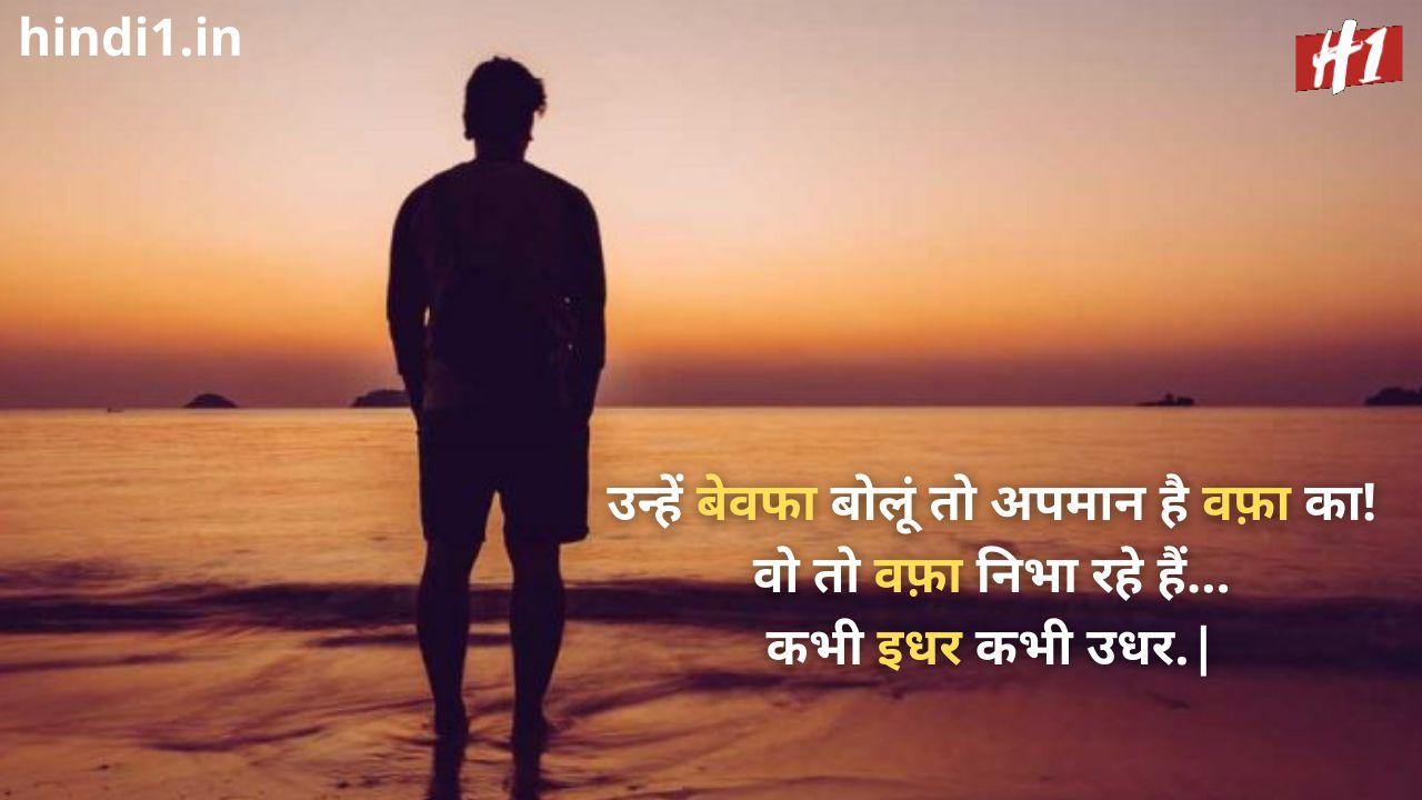 dhoka quotes in hindi3