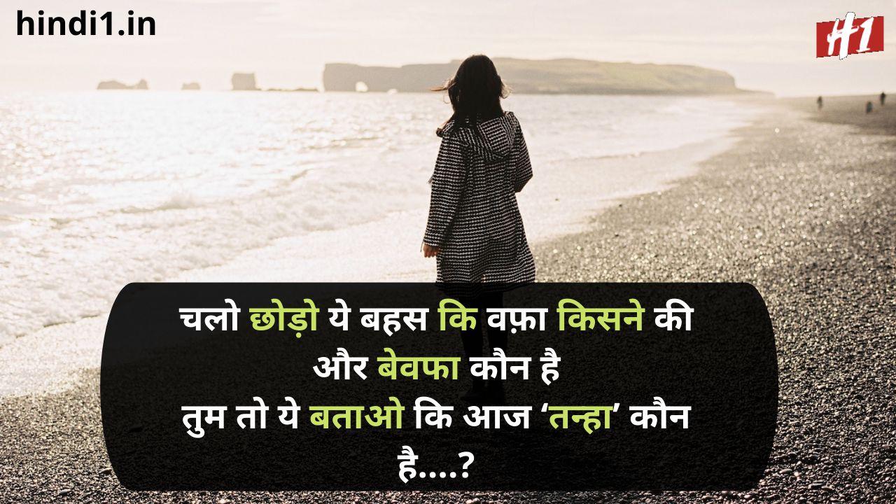 dosti me dhoka status in hindi1