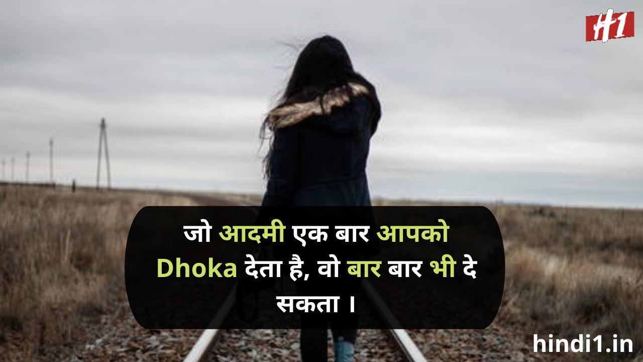 dhokebaaz status in hindi3