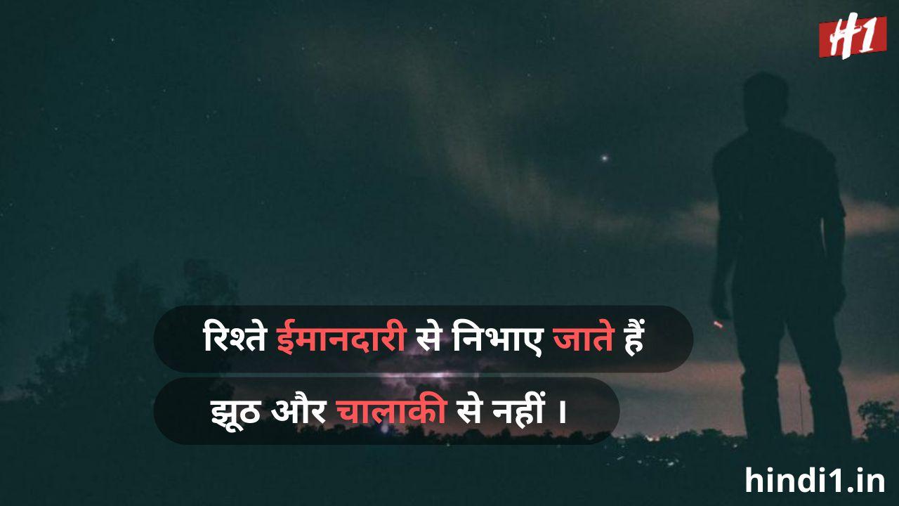 dhokebaaz girl status in hindi1