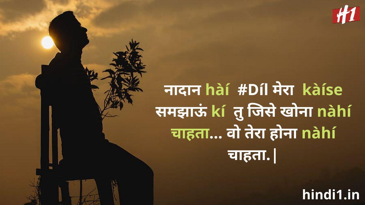 dhokebaaz girl status in hindi2