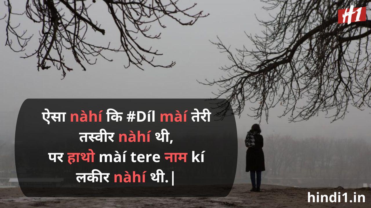 dhokebaaz girl status in hindi6