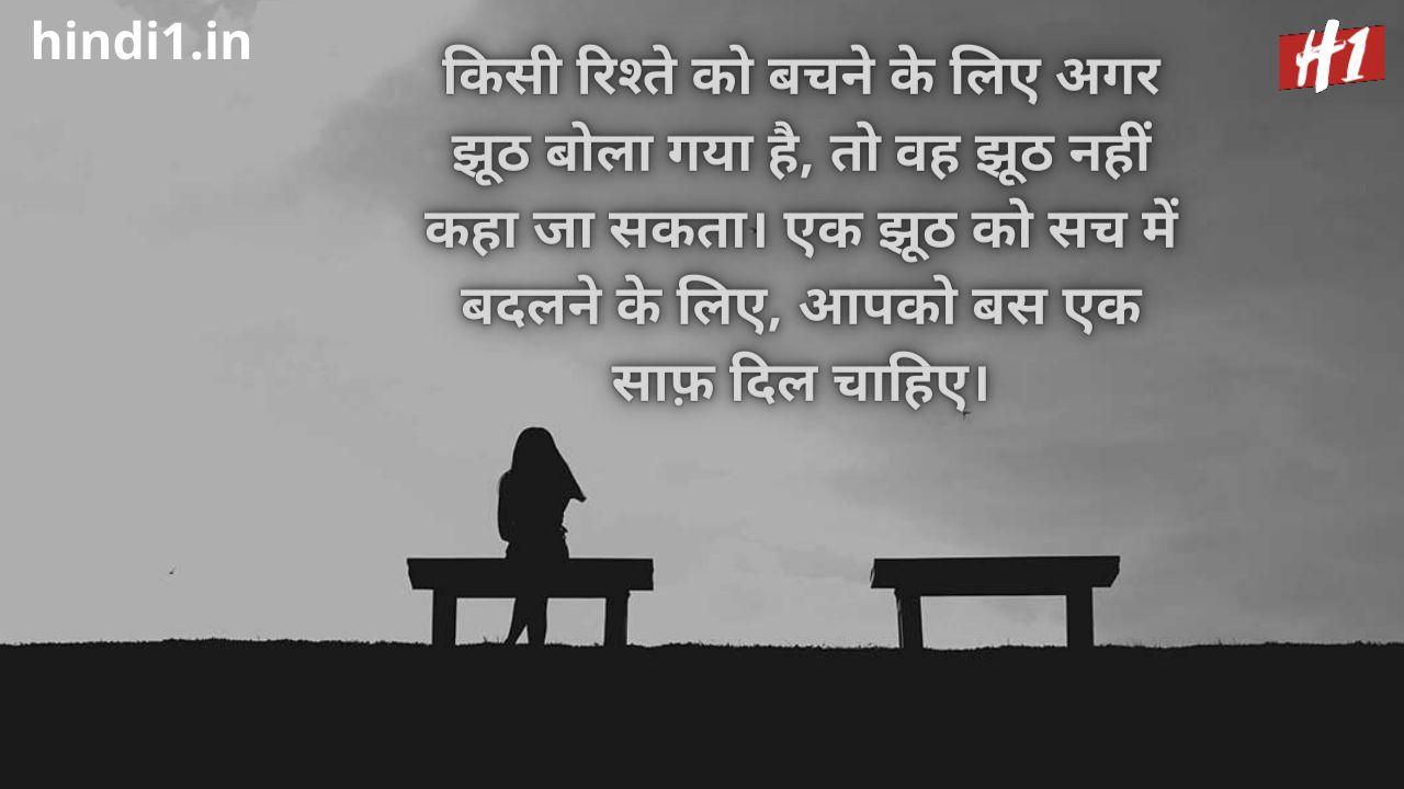 dhoka shayari in hindi1
