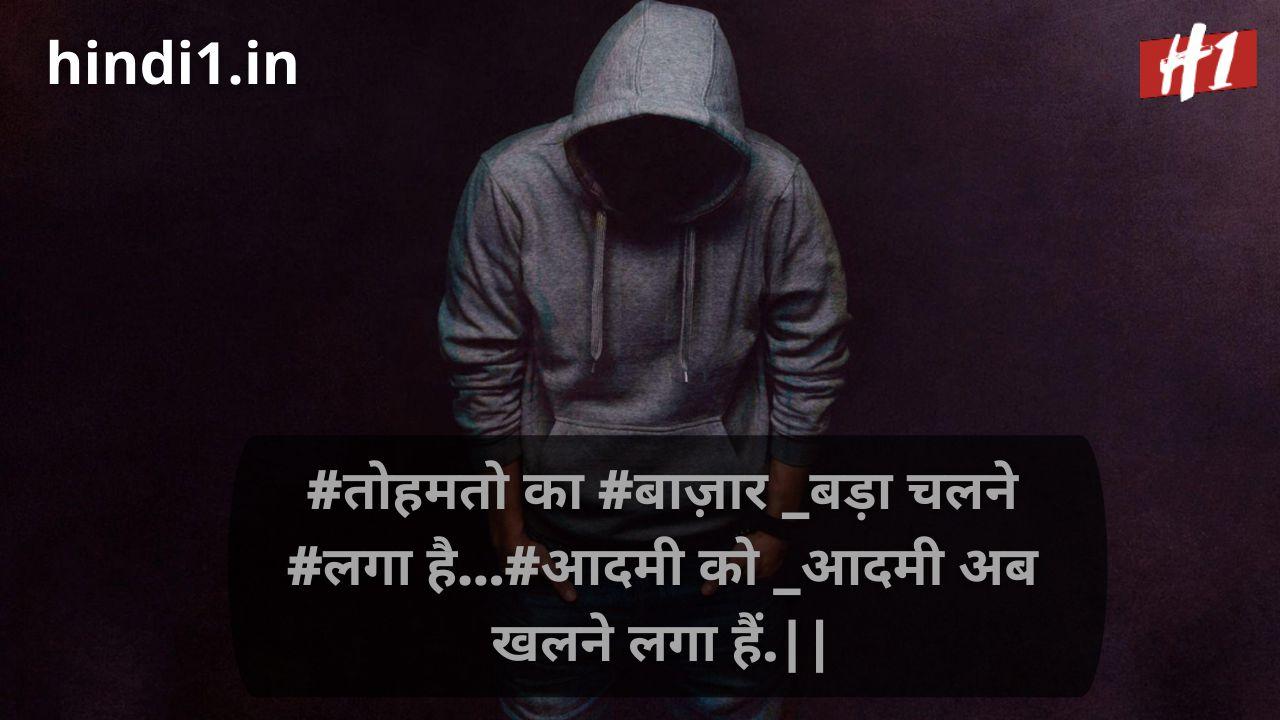 whatsapp status in hindi4