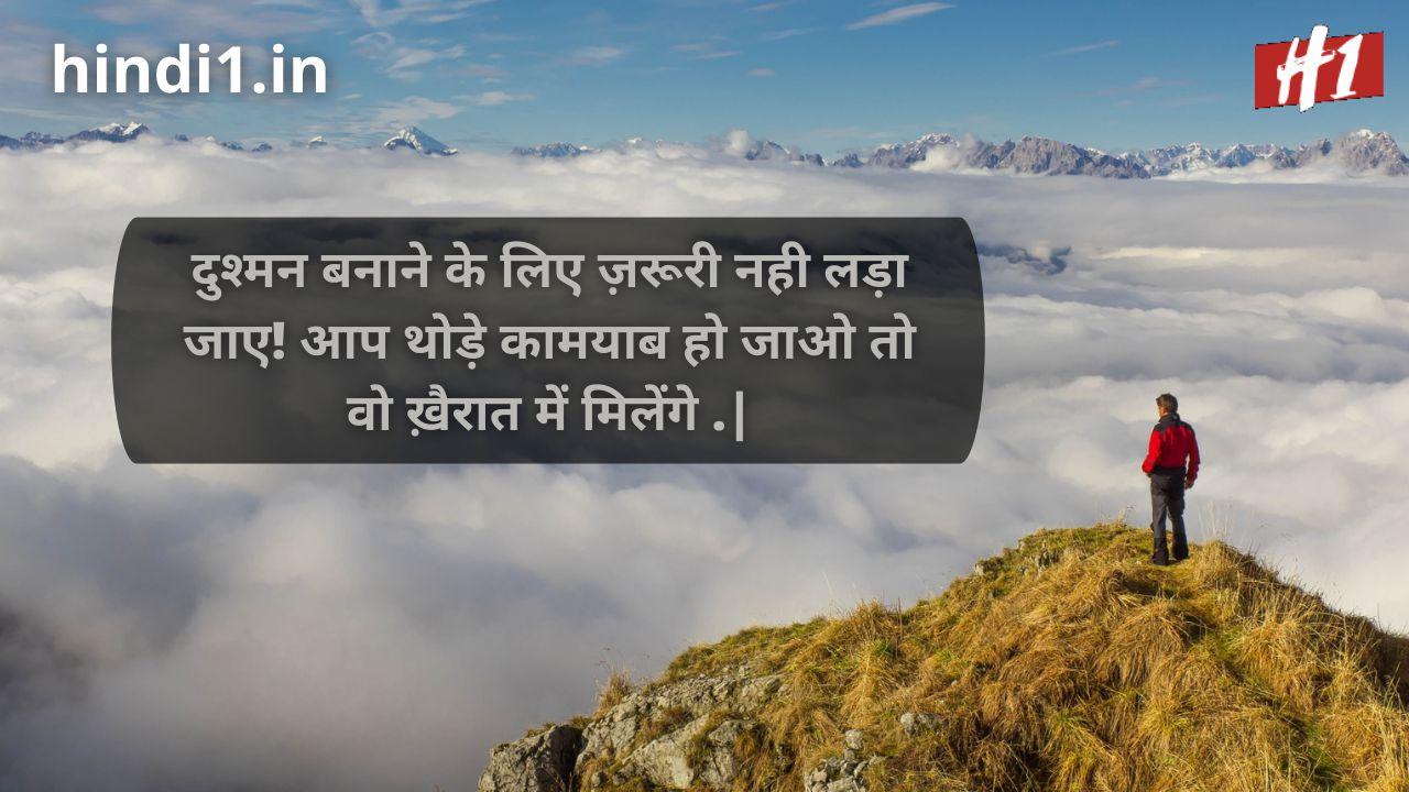 whatsapp status in hindi6