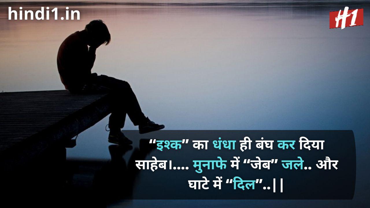 instagram status in hindi4