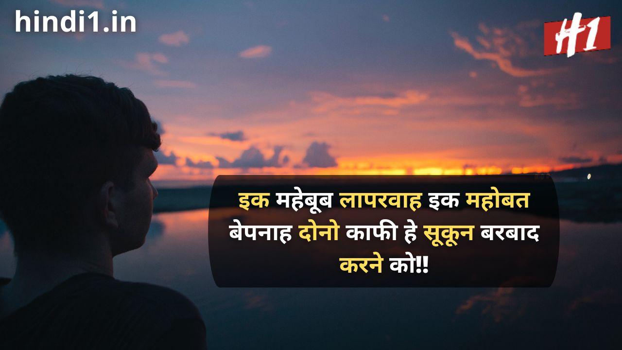 status hindi7