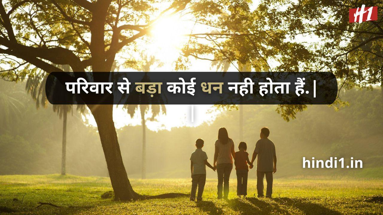 sweet family shayari in hindi