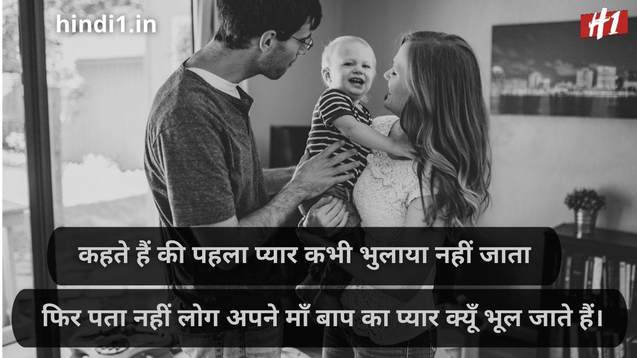 family problem status in hindi1
