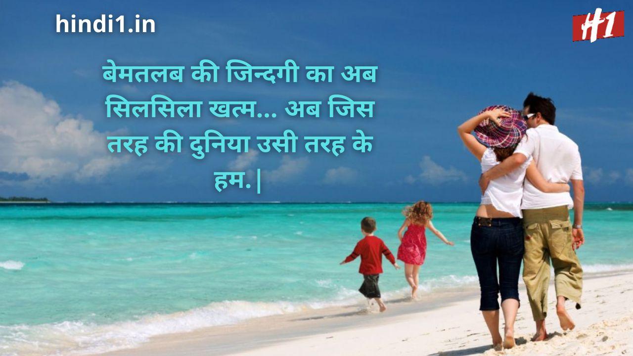 family problem status in hindi2