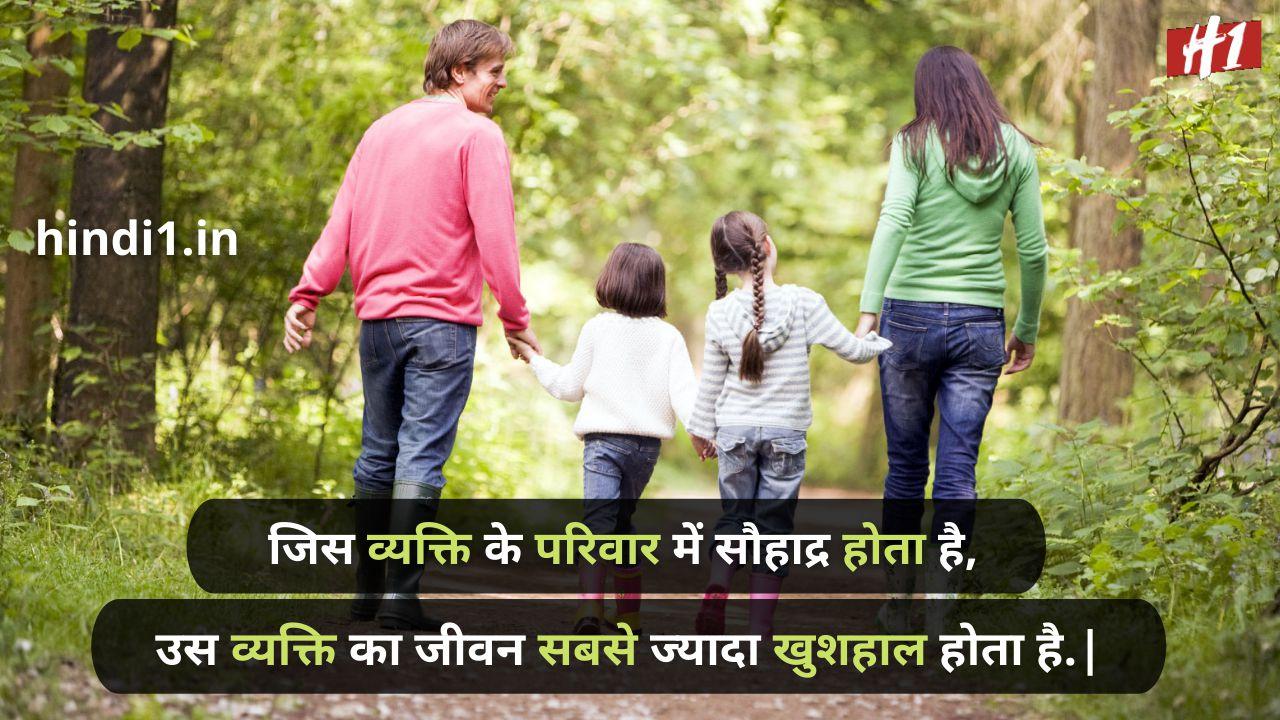 family problem status in hindi6