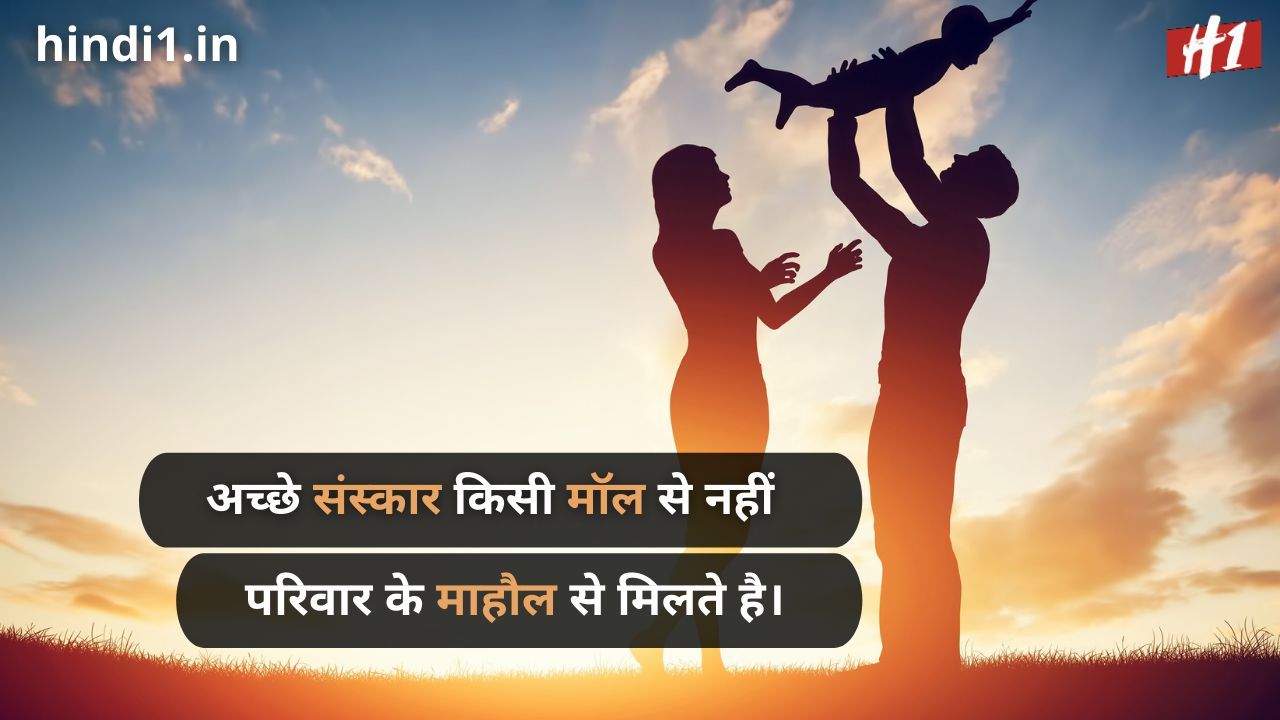 hate family status in hindi1