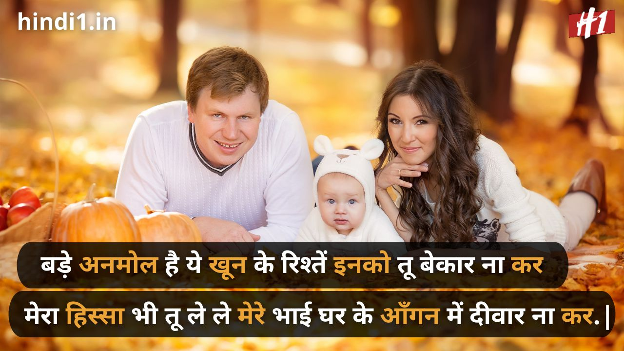 hate family status in hindi2