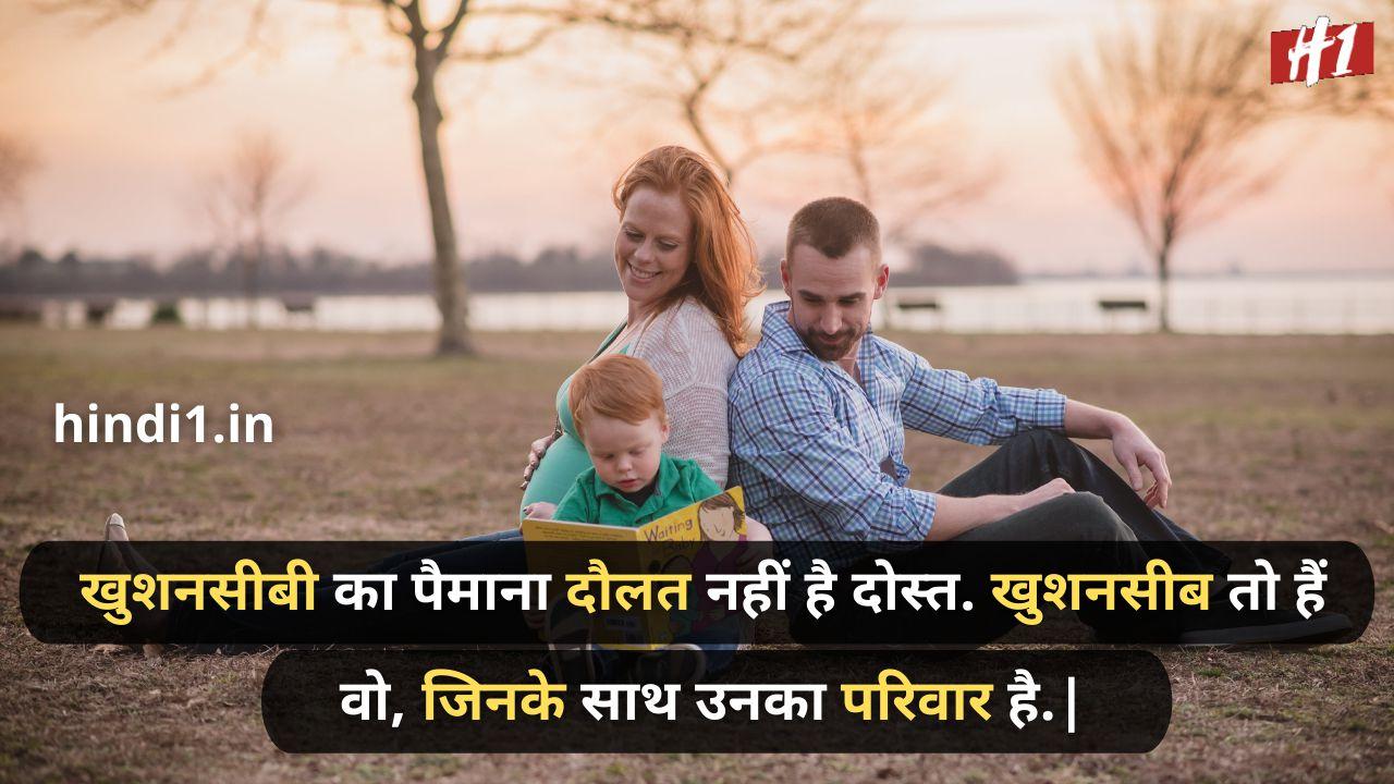 hate family status in hindi3