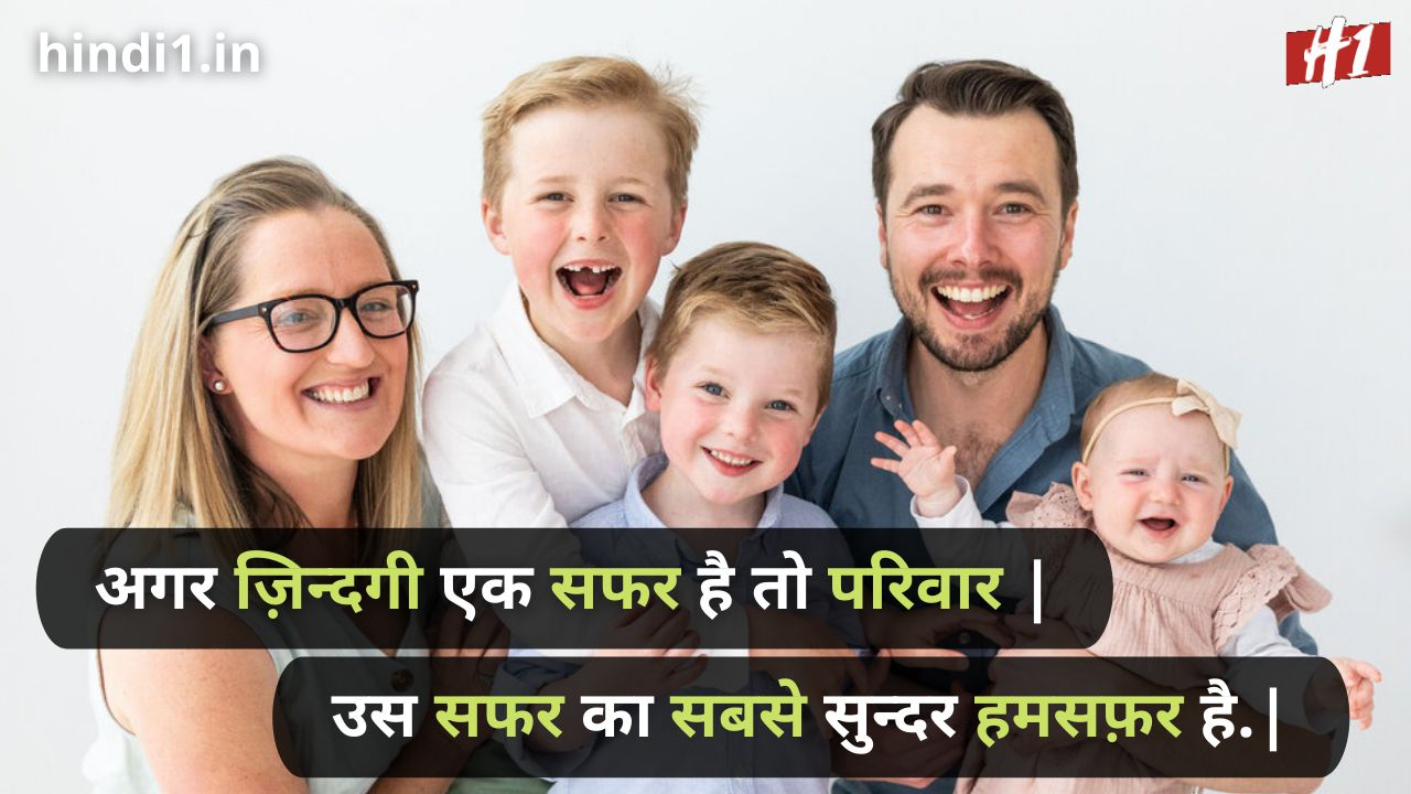sweet family shayari in hindi1