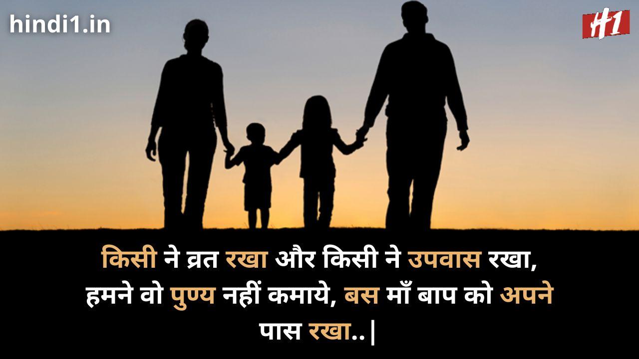 hate family status in hindi4