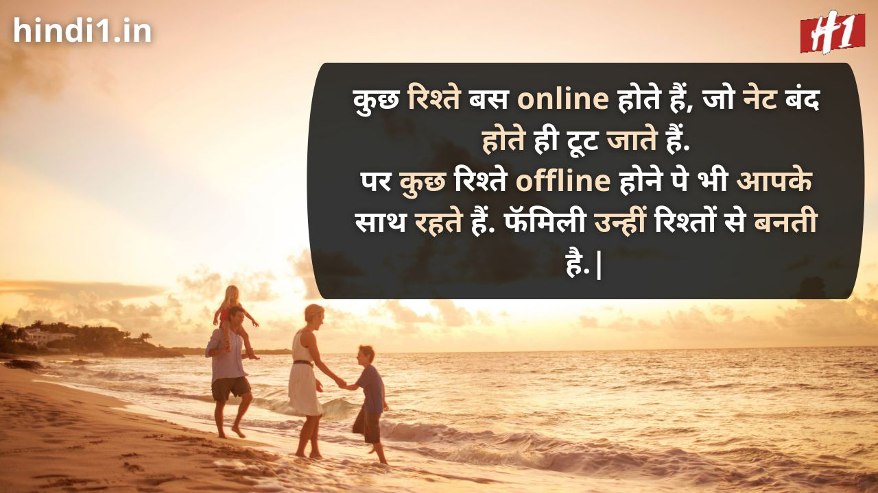 family status in hindi download