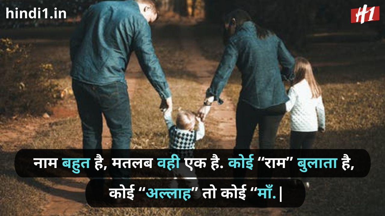 family status in hindi download1