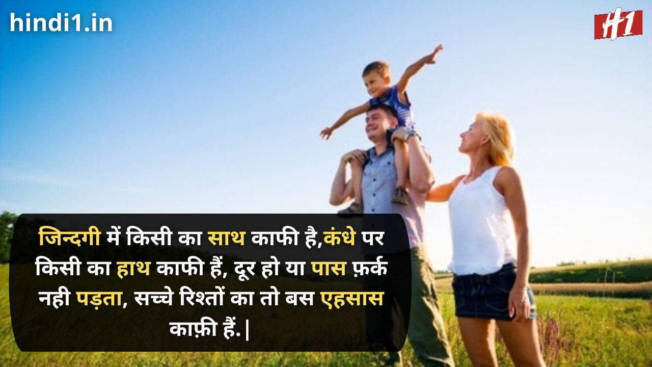 family status in hindi download3
