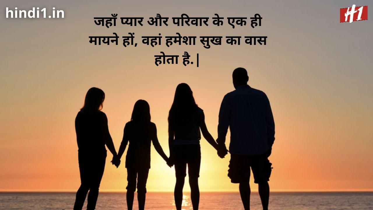family status in hindi download4