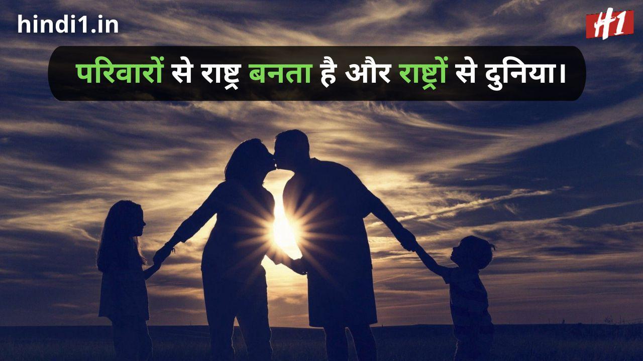 sweet family shayari in hindi2