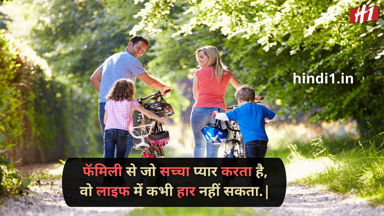 status for family relationship in hindi