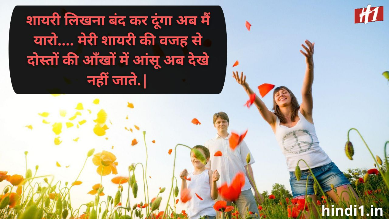 status for family relationship in hindi1
