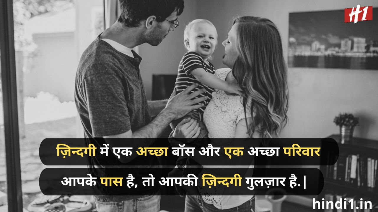 status for family relationship in hindi4