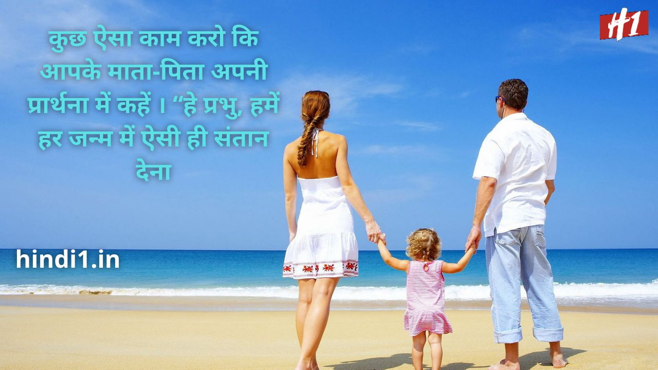 status for family relationship in hindi5