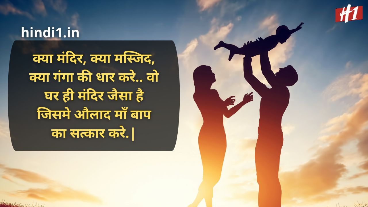 status for family relationship in hindi6