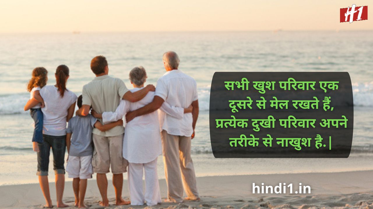 status for family relationship in hindi7