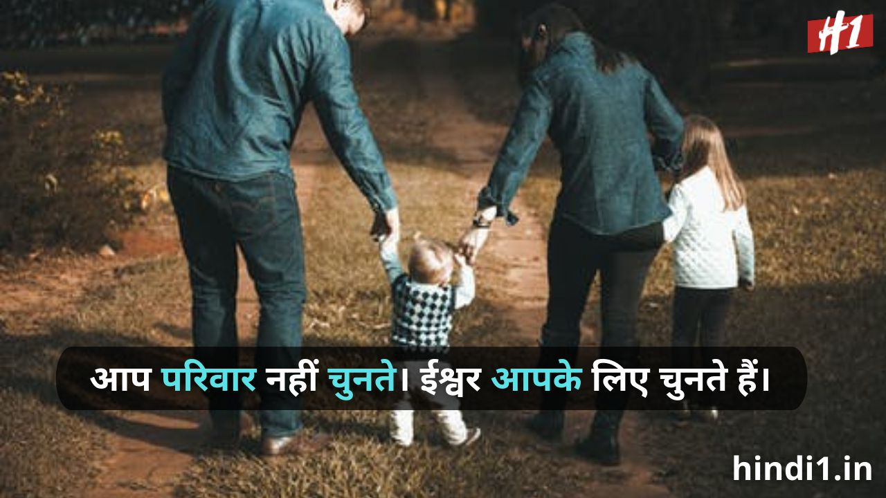 status for family relationship in hindi8