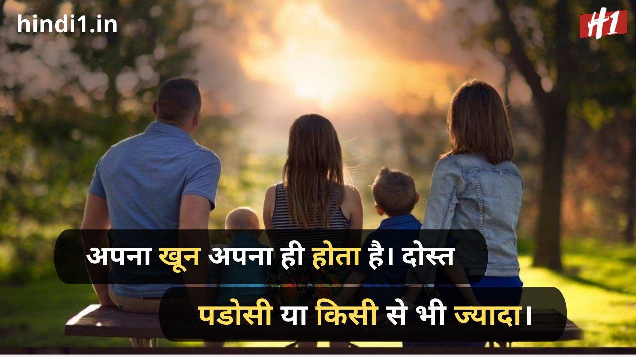 sweet family shayari in hindi3