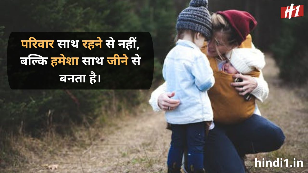 status for family relationship in hindi9