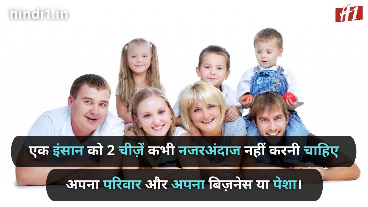 sweet family shayari in hindi5