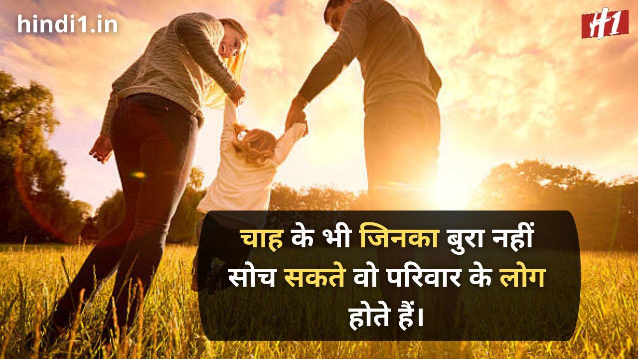 family problem status in hindi