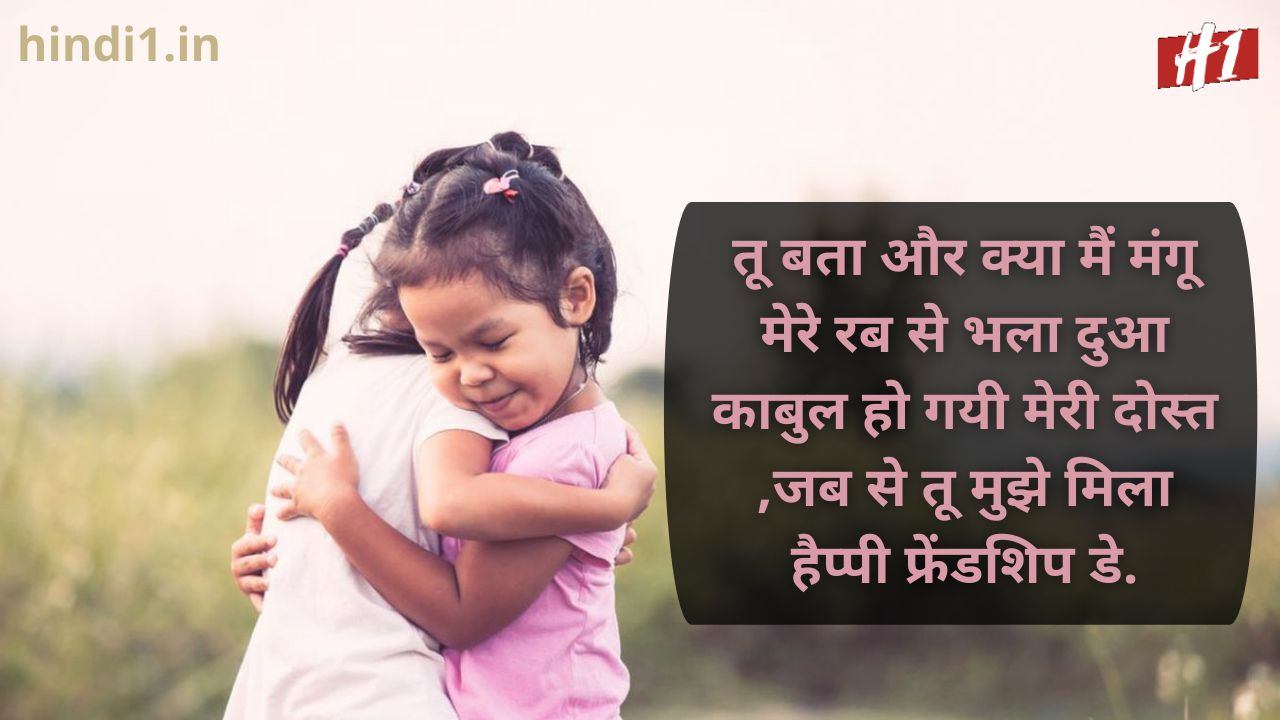 touching friendship lines in hindi2