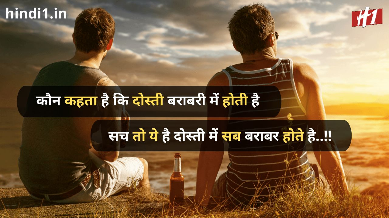touching friendship lines in hindi3