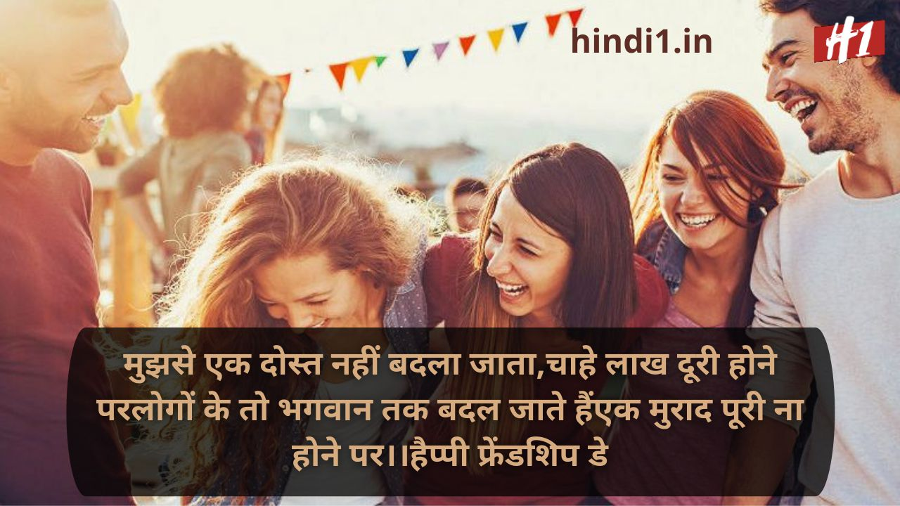 touching friendship lines in hindi5