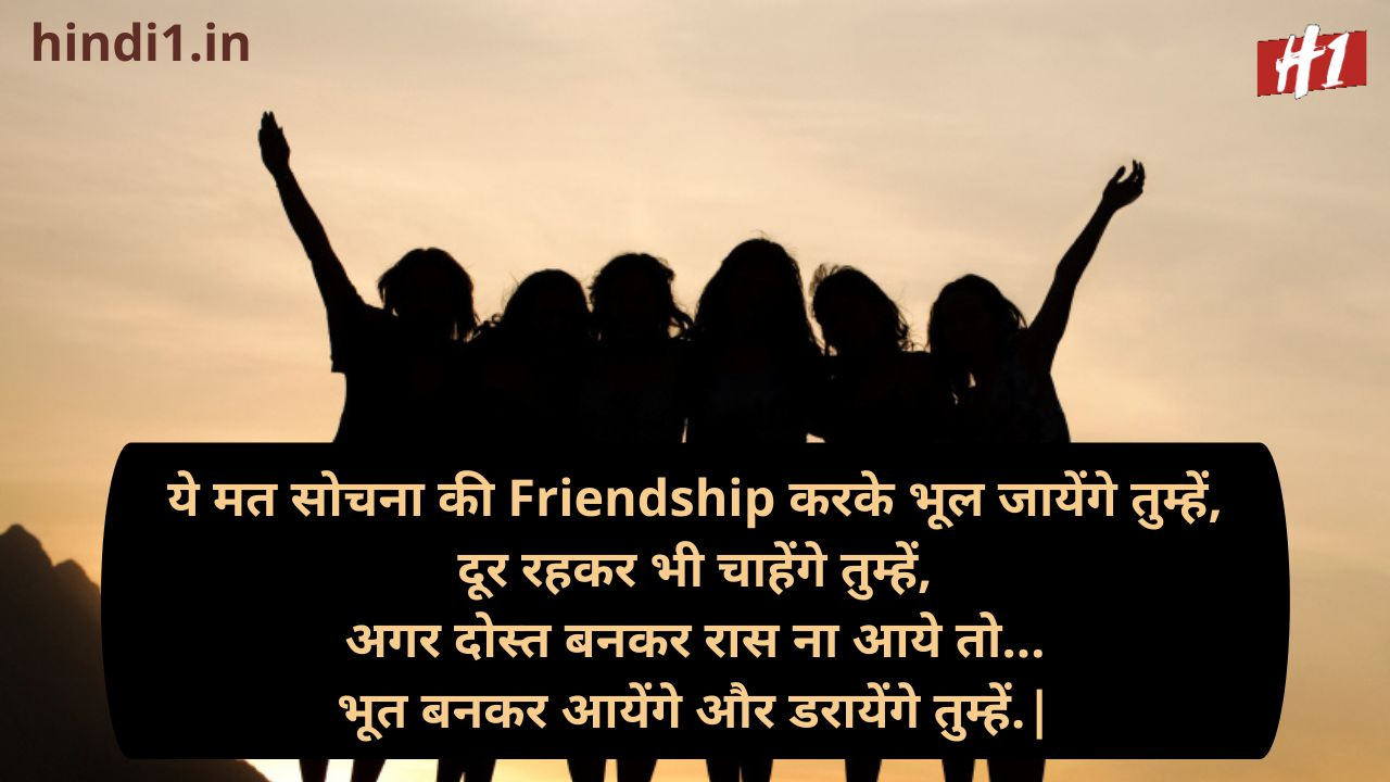 touching friendship lines in hindi6