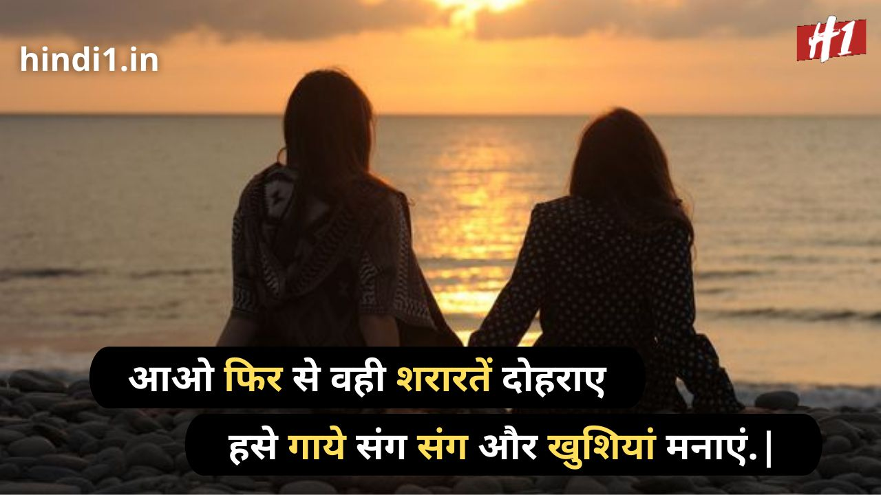 touching friendship lines in hindi7